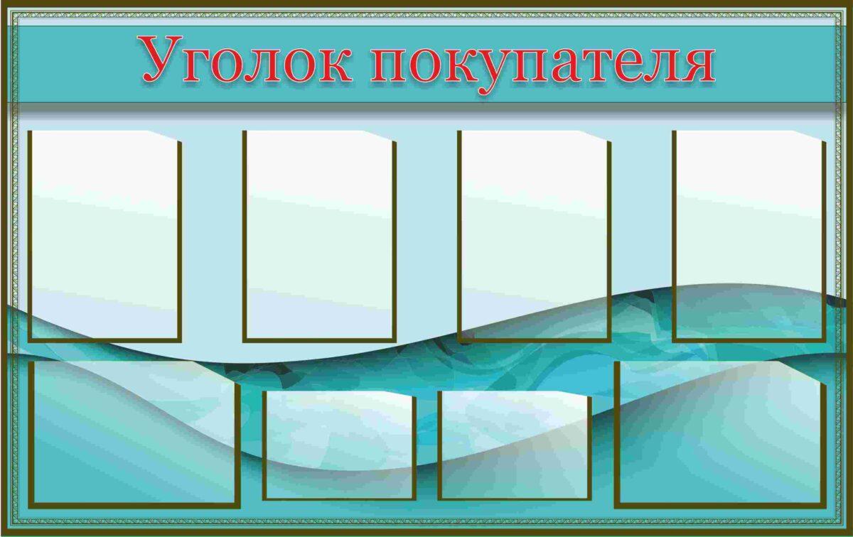 уголок-покупателя-1