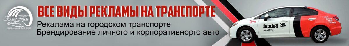 Реклама на транспорте в Симферополе