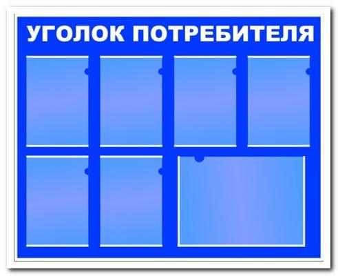 ugolok_pokupatelya_21