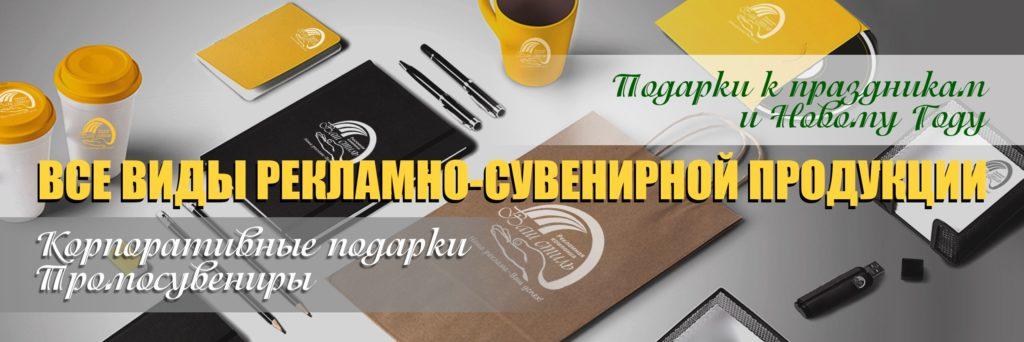 Сувенирная продукция в Симферополе, изготовление сувениров, печать на поверхности