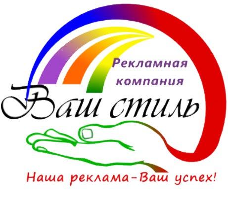 Рекламное агентство Симферополь